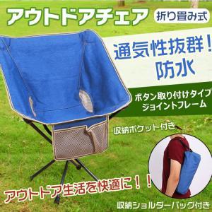 イス アウトドア チェア 折りたたみ 椅子 軽量 コンパクト おしゃれ 防水 収納 ショルダーバッグ ハンモック ボタン付き 運動会 BBQ キャンプ ad258 lucky9