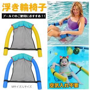 浮き輪 子ども フロート 浮動椅子 浮き具 空気入れ不要 イス 大人 座る チェア 水上 いす リラックス 休憩 海 プール ビーチレジャー 夏 セール ad271|lucky9