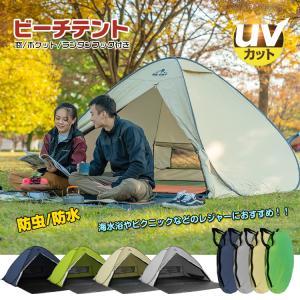 ビーチテント 4人用 大型 ファミリーテント ドーム型テント ポップアップテント ワンタッチテント 日よけ UVカット フルクローズ 海 公園 避難用テント ad274|lucky9