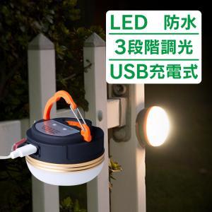 LED ランタン ライト アウトドア 懐中電灯 USB 充電 防水 マグネット 3モード 調光可能 コンパクト 小型 吊り 防災 キャンプ レジャー ad276 lucky9