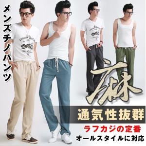 メンズパンツ 麻 チノパン メンズ ゆったり カジュアル カラーパンツ 綿麻パンツ 男性 リラックスウェア 綿麻 バレンタイン ap012|lucky9