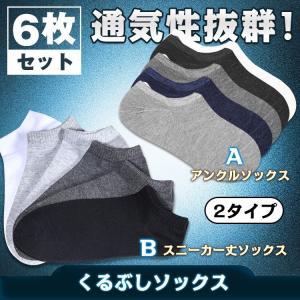 靴下 メンズ セット 6枚セット スニーカーソックス フットカバー 無地 シンプル 紳士 靴下 無地 シンプル バレンタイン ap014|lucky9