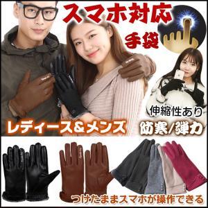手袋 スマートフォン対応 メンズ レディース スマホ タッチパネル 防寒 グローブ 冬 ap019|lucky9