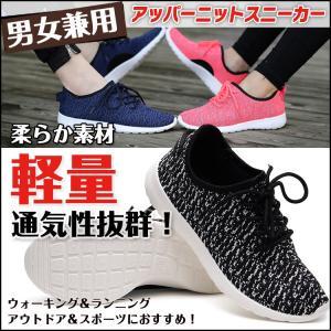 靴 スニーカー アッパーニットスニーカー メンズ ファッション フィット 男女兼用 ウォーキング ap023|lucky9