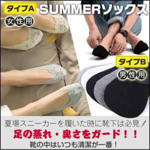 バラ売り 2足セット カバーソックス レディース メンズ 靴下 浅履き フットカバー ap025|lucky9