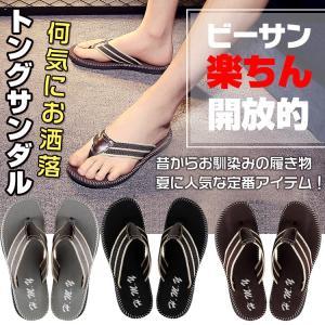トングサンダル ビーチサンダル ビーサン ぺたんこ フラット 靴 メンズ レディース 男女兼用  ap032|lucky9