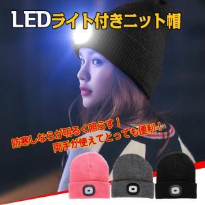 ニット帽 LEDライト付き ヘッドライト メンズ レディース フリーサイズ ハンズフリー 夜間作業 防寒 ap046|lucky9