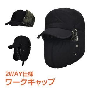 2WAY 帽子 ワークキャップ 裏起毛 耳あて マスク ボア 飛行帽 あったかい フライトキャップ 保温 スキー 釣り 旅行 アウトドア 冬 男女兼用 ap071|lucky9