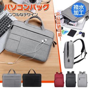 パソコンバッグ 鞄 パソコンケース ノートパソコン防水加工 ビジネス カジュアル シンプル 男女兼用 多収納 傷防止 大きい リュック USBポート ap079|lucky9