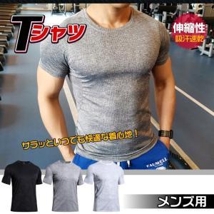 Tシャツ 速乾 メンズ 半袖 吸汗速乾 脇汗対策 伸縮 運動 アウトドア おしゃれ ap082|lucky9
