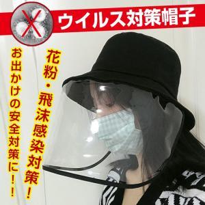 帽子 ウイルス 対策 レディース メンズ つば広 日よけ ハット 花粉対策 透明 マスク 新型コロナウイルス 肺炎 飛沫感染 ap087|lucky9