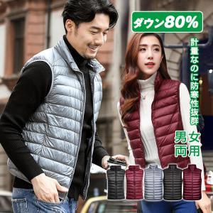 ダウンベスト ベストジャケット フードなし メンズ レディース 軽量 暖かい 防寒 保温 ダウン90% 冬 be005|lucky9