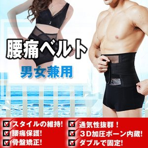 腰痛ベルト コルセット 腰椎サポーター コルセット 男女兼用...