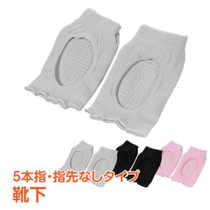 ヨガ用靴下 靴下 ヨガ 5本指 ソックス 指なし 滑り止め フリーサイズ(約22〜25cm) ヨガグッズ レディース 穴あき de046|lucky9