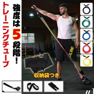 トレーニングチューブ フィットネスチューブ 筋トレ ダイエット エクササイズ 体幹 5本セット de048|lucky9