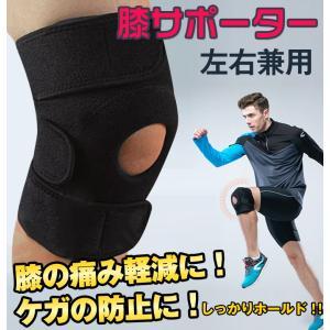 膝 サポーター ベルト 運動用 補助 左右兼用 通気性  固定  de051|lucky9
