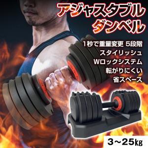 ダンベル 筋トレ 24kg 重量調節 可変式 キロ表示 筋トレグッズ トレーニング器具 de054|lucky9