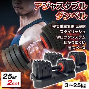 ダンベル 筋トレ 24kg 2個 セット 重量調節 可変式 キロ表示 筋トレグッズ トレーニング器具 de055|lucky9