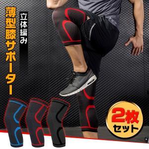 膝サポーター 2枚セット スポーツ ひざサポーター メッシュ 左右 ジョギング ランニング de061|lucky9