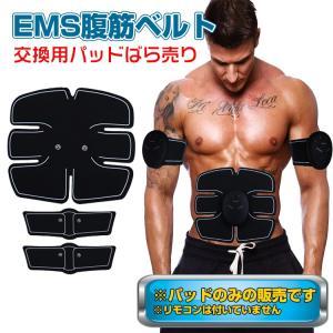 交換用 パッド EMS 腹筋 ベルト マシン 筋トレ シェイプアップ ダイエット 電気 調整 PU素材  腕筋 多機能 男女兼用 de063|lucky9