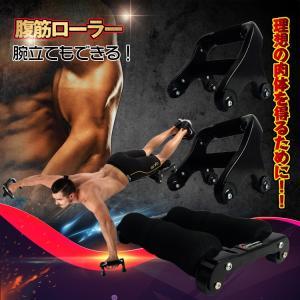 腹筋ローラー 筋トレ ダイエット器具 アブホイール プッシュアップバー 腕立て 腹筋 トレーニング de088|lucky9