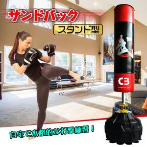 サンドバック スタンド型 ボクシング 吸盤付き キックボクシング ミット トレーニング器具 筋トレ ダイエット de090|lucky9