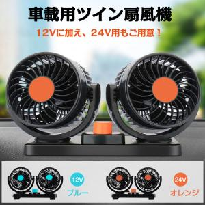 サーキュレーター 車 扇風機 ツインファン 熱中症対策 車載 カー用品 夏 換気 e040|lucky9