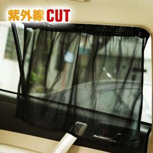 車中泊 カーテン 車 カーテン 日よけ 紫外線対策 グッズ カー用品 汎用 簡単取付け 2枚set  e041|lucky9