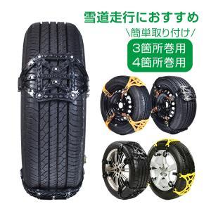 タイヤチェーン スノーチェーン 非金属 汎用 簡単取付 プラスチック e048|lucky9