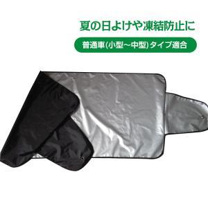 サンシェード 車 フロントガラス 軽自動車〜普通自動車サイズ 日よけ  遮光 断熱  e066|lucky9