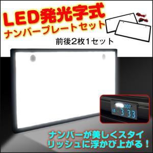 自動車用 led ナンバープレート 2枚セット 字光式 高輝度 12v 自動車 フロント リア カー用品 カーアクセサリー カーアイテム e088|lucky9