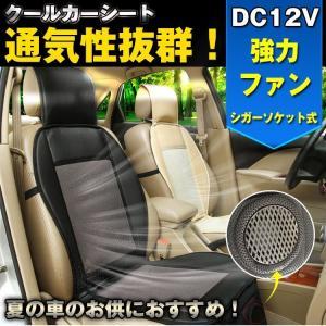 エアーシート クール 送風ファン カーシート ドライブシート ドライブ dc12v カーシート e093|lucky9