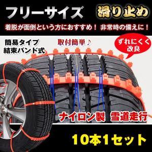 簡易型 タイヤチェーン 非金属 r14 r15 r16 10本セット スノー 滑り止め 結束バンド ナイロン e104|lucky9