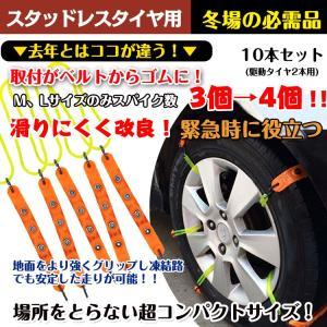 簡易型 スノーチェーン 非金属 r16 r17 r18 スタッドレスタイヤ用 プラスチック e105|lucky9