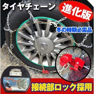 タイヤチェーン 安全ロック 亀甲タイプ 金属 r14 r15 r16 ジャッキアップ不要 亀甲型 e108|lucky9