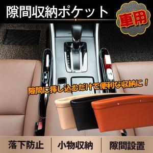 コンソール 2個セット ボックス収納 シートポケット 隙間ポケット レザー 調 合皮 車用 車載 ee135|lucky9