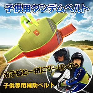 二人乗り バイク ベルト タンデム 補助ベルト ツーリング チャイルド ジェットスキー 海 車用品 ee139|lucky9