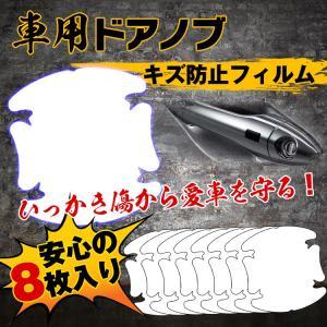 車用 ドアノブ キズ防止 8枚入り フィルム 保護シート ひっかき傷 守る 透明仕様 シール 貼る 簡単 PVC ee142|lucky9