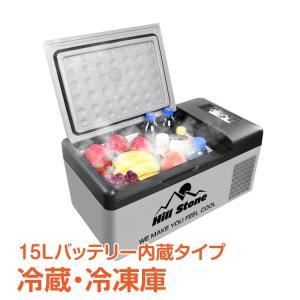 冷蔵冷凍庫 バッテリー内蔵 15L 車載用 12V クーラーボックス 低電圧保護 シガー 家庭用電源 ee147|lucky9