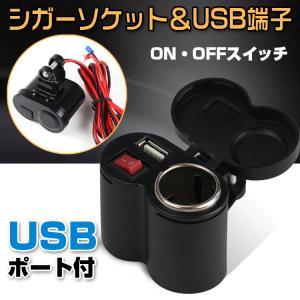 シガーソケット USB充電 バイク 増設 充電 14V 24V 汎用 オートバイ バッテリー ライター ee152|lucky9