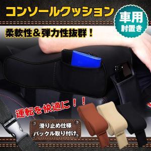 センターコンソール ボックス 手置きアームレスト コンソールパッド 肘掛け 車載 ee155|lucky9