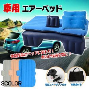 エアーベッド 車用 エアー枕 電動エアーポンプ付き エアマット 後部座席  車載ベッド  ee160|lucky9