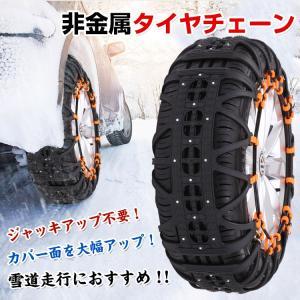 タイヤチェーン 非金属 スノーチェーン R14 R15 R16 R17 R18 R19 車 雪道 プラスチック ジャッキ不要 ee164|lucky9