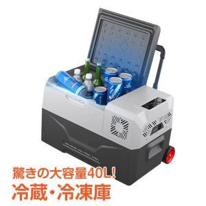 冷蔵庫 冷凍庫 クーラーボックス 車載 40L タイヤ 水抜き栓 大型 大容量 12V 24V シガーソケット 家庭用電源 キャンプ アウトドア ドライブ ee178|lucky9