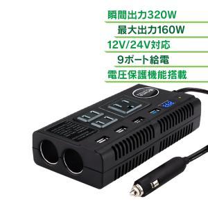 車載 インバーター AC DC シガーソケット 12V 24V コンセント USB 9ポート 配線不要 充電機 直流 交流 変換 発電機 バッテリー 防災 旅行 停電対策 ee188 lucky9