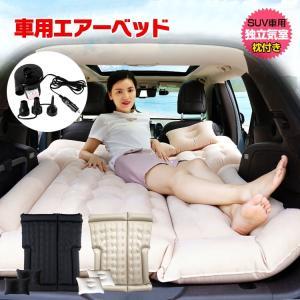 車中泊 エアーベッド 車載 エアーマット SUV 後部座席 クッション 電動ポンプ 旅行 ピクニック...
