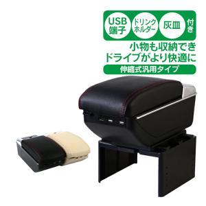 車 アームレスト 多機能 汎用 クッション 肘掛け 伸縮 収納 コンソールボックス ドリンクホルダー 灰皿 2層式 USB 内装 カー用品 ドライブ ee198 lucky9