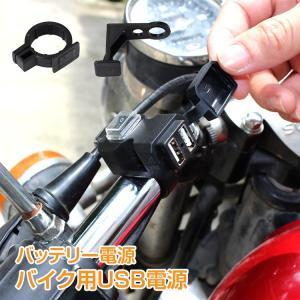 バイク用 USB電源 バイク 防水 電源 2ポート 増設 充電 ツーリング ハンドル 取り付け ee204|lucky9
