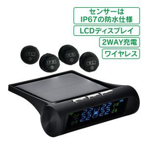 空気圧センサー タイヤ 空気圧 モニタリング センサー チェック 測定 計測 ソーラー USB ワイヤレス LCD ディスプレイ 無線 温度 監視 アラーム ee209|lucky9