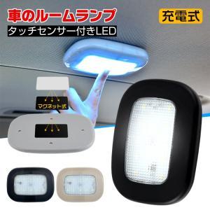 ルームランプ ライト 車 電灯 LED USB充電 懐中電灯 タッチで簡単点灯 マグネット 両面テープ 簡単取り付け ee226|lucky9